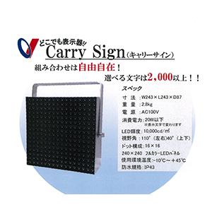 Carry Sign (キャリーサイン)